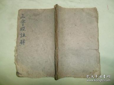民国,《绘图三字经注解备要》,全一册