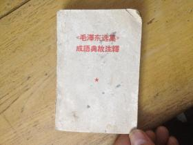毛泽东选集成语典故注释