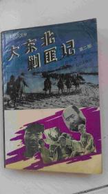 大东北剿匪记(第二部)
