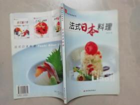 法式日本料理