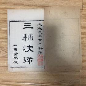 清白纸精刻本:三辅决录(2卷1册全)