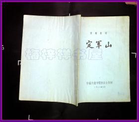油印资料 京剧教材 定军山 1988 李甫春任课通知书