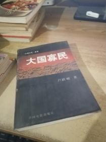 大国寡民【馆藏