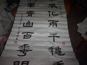 隶书大家李文辉先生书法----保真--广州越秀区书法家协会副主席