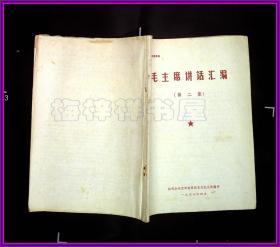 毛主席讲话汇编(第二集)1967