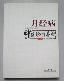 正版 月经病:中医诊疗养护 9787509106860