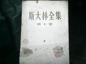 《斯大林全集》(第十卷)