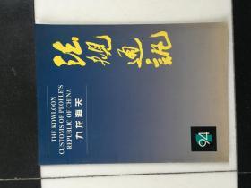九龙海关法规通讯 创刊号