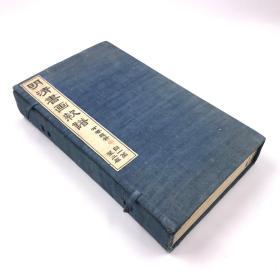 明治十三年钤印本《明清书画款谱》一编二编,一函四册全,收明清两代一百三十位书画家的印鉴、落款。