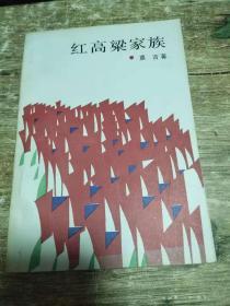 《红高粱家族》 莫言 著  1987一版一印           0.8公斤              书架1
