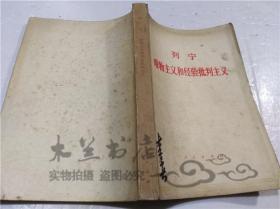 列宁 唯物主义和经验批判主义 中共中央马克思列宁 恩格斯斯大林著作编译局译 人民出版社 1974年8月 大32开平装
