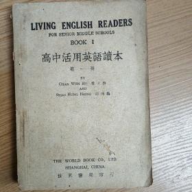高中活用英语读本 第一册