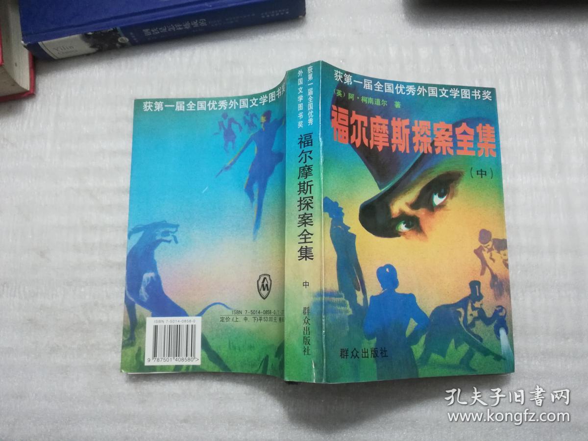 福尔摩斯探案全集(上中下)