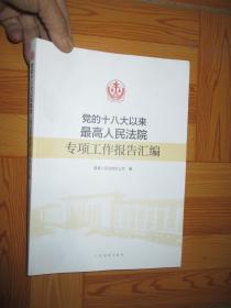 党的十八大以来最高人民法院专项工作报告汇编    【16开 】