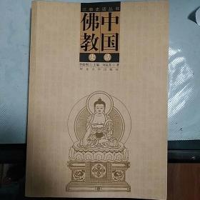 三教史话丛书:中国佛教史话