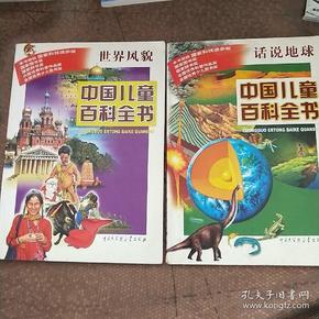 中国儿童百科全书 ag游戏直营网|平台植物+话说地球+世界风貌+话说历史 4本合售 品