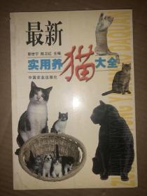 最新实用养猫大全