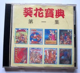 【老游戏】葵花宝典 第一集(1CD 100个游戏)详见图片