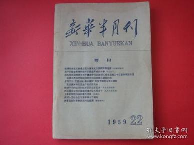 新华半月刊1959年第22期