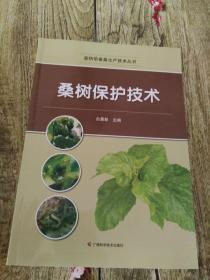 桑树保护技术