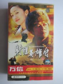 射雕英雄传 14片装VCD 42集连续剧完整版