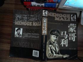 二战人物丛书:蒙哥马利