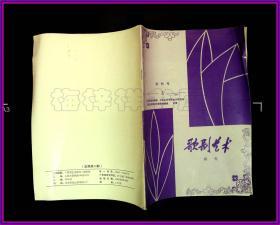 歌剧艺术研究 创刊号 1993 4