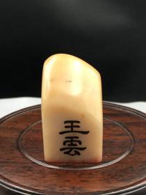 旧藏寿山石印章2.0173