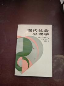 现代社会心理学(日)井上惠美子
