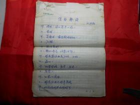 相声《保险趣谈》(刘忠轩?手稿11页)复写件!
