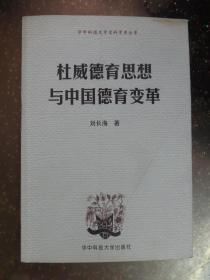 杜威德育思想与中国的与变革