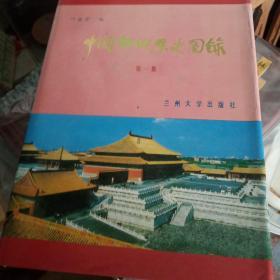 中国都城历史图录第一集,作者签名本