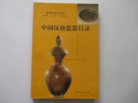 中国汉唐瓷器目录