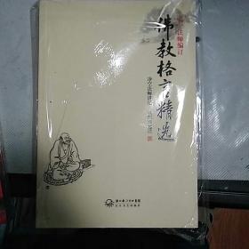 佛教格言精选(弘一法师编订)