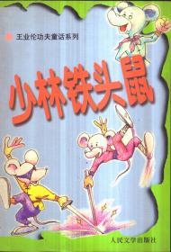 王业伦功夫童话系列 少林铁头鼠