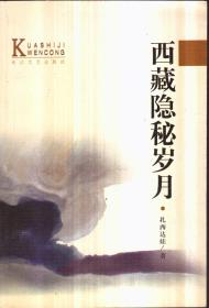 跨世纪文丛 西藏隐秘岁月