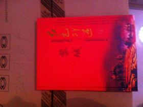 黎城红色印记  黎城  红色印记