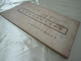 稀见民国老版16开大本佛学名典《金刚般若波罗密经释义》,钱庚初居士 著,16大本,上下二卷平装一册全。上海道德书局 繁体竖排线装刊行。版本罕见,品如图。