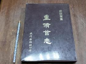 重修莒志 (1980年版 16开布面精装下册 影印民国本) 有签赠