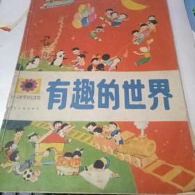 有趣的世界(1-4岁岁婴幼儿读物)