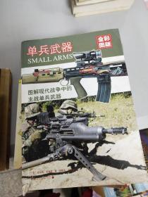 (正版现货~)单兵武器(全彩版)9787509207345