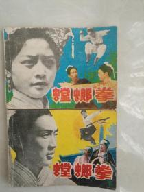 经典套书连环画《螳螂拳》(2本一套全)3