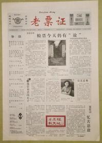 《老票证》创刊号(有国家刊号正规报纸)