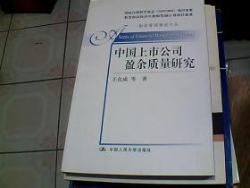 中国上市公司盈余质量研究