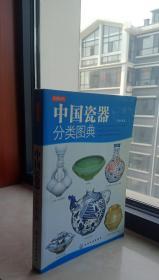 中国收藏鉴赏丛书------中国瓷器图典全搜索----《中国瓷器分类图典》-----虒人荣誉珍藏