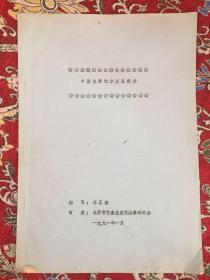 中国主要地方菜系简介【  16开油印  9页】