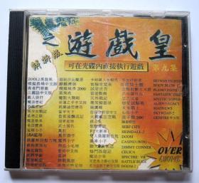【老游戏】游戏皇 第九集(1CD 84个游戏)详见图片