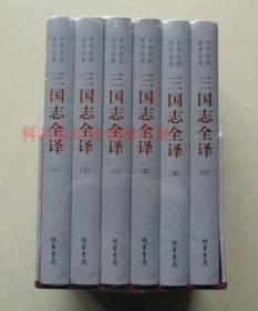 正版现货 中华传统国学经典:三国志全译 精装全6册 [晋] 陈寿