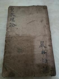 圣教理证(白纸,精刻一册全.)