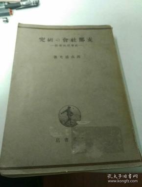 包邮民国珍笨《支那社会研究》馆藏书